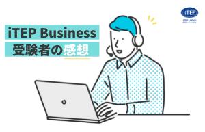 iTEP Business - Plus 受験者の感想