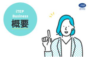 iTEP Business - Plusはどういう英語試験?