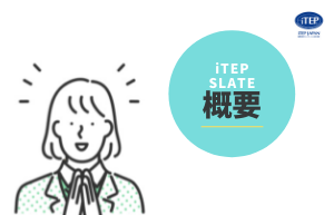 iTEP SLATE - Plusについて